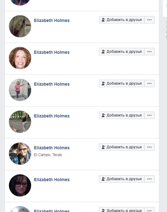 С некоторых пор женщины по имени Элизабет Холмс начали получать сообщения от незнакомых с требованием вернуть деньги.