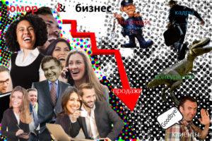Юмор в бизнесе. Мнения экспертов и научные факты